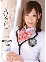 「絶・対・美・少・女 奇跡の超新星アイドル AVデビュー 鈴木心冬」のパッケージ画像