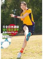 「元全日本選抜強化指定選手 奇跡のAVデビュー 常盤こころ」のパッケージ画像