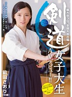 「剣道女子大生AVデビュー!! 前田さおり」のパッケージ画像