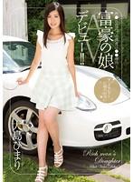 富豪の娘AVデビュー!! 大島ひまり