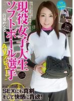「現役女子大生ソフトボール選手AVデビュー!! 四葉めぐる」のパッケージ画像