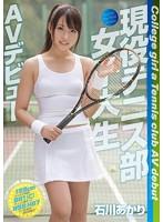 現役テニス部 女子大生AVデビュー 石川あかり