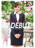 中西翔子/現役エアポートグラウンドスタッフ AV DEBUT!!/DMM動画