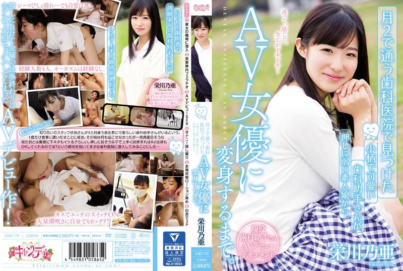 [CND-179] 月2で通う歯科医院で見つけた 小柄で可愛い歯科助手さんが押しに弱い素人娘からAV女優に変身するまで。 栄川乃亜 ハイビジョン 貧乳・微乳 美少女
