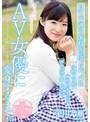 月2で通う歯科医院で見つけた 小柄で可愛い歯科助手さんが押しに弱い素人娘からAV女優に変身するまで。 栄川乃亜