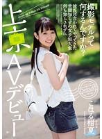 (cnd00181)[CND-181] 「撮影モデルって何するんですか?」彼氏に言われてやってきた世間知らずの女子短大生何も知らされずに上京AVデビュー こはる柑夏 ダウンロード