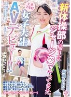 新体操部の帰りにジャージ姿でやってきた上京2年目女子大生AVデビュー!! 新海みおな ダウンロード