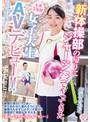 新体操部の帰りにジャージ姿でやってきた上京2年目女子大生AVデビュー!! 新海みおな