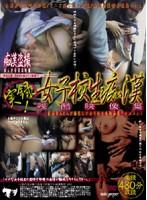 (cnwx001)[CNWX-001] 実録!女子校生痴漢残酷映像集 ダウンロード