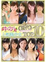 キャンディ歴代人気美少女TOP10