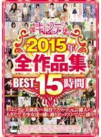 四葉めぐるのエロ動画 キャンディ2015年全作品集BEST15時間
