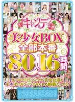 キャンディ美少女BOX 全部本番80人16時間 ダウンロード