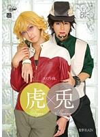 コスプレBL 虎×兎 ダウンロード