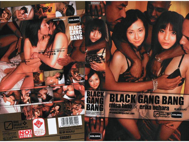 BLACK GANG BANG misa hino×erika uehara