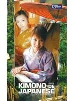 KIMONO DE JAPANESE 星川いづみ 加山由衣