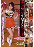 COSL-007 - Hosaka Eri Consuming Neburi Chia Girl