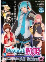 「Project歌姫 All Stars 平原みなみ 三花れな 恋沢りお 新山かえで」のパッケージ画像