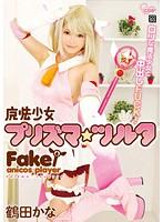 「魔法少女 プリズマ☆ツルタ 鶴田かな」のパッケージ画像
