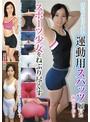 ぴったりフィットする運動用スパッツ履いたスポーツ少女をねぶり尽くす 前田さおり