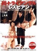 縄・トライアングル レズビアン ダウンロード