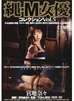 縄・M女優 コレクション Vol.5 宮地奈々 ダウンロード