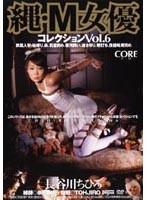(cot007)[COT-007] 縄・M女優 コレクション Vol.6 長谷川ちひろ ダウンロード