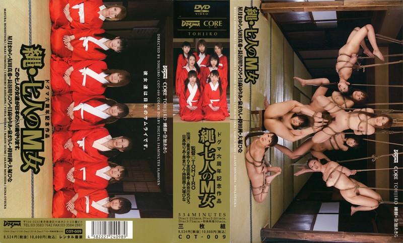縄・7人のM女 3