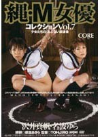縄・M女優 コレクション Vol.7 沢井真帆・名波ゆら ダウンロード