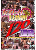 (cpee00001)[CPEE-001] トイレ見放題120連発 ダウンロード