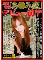 (cpg00001)[CPG-001] 単体女優「あ●み恋」デビュー前映像!! ダウンロード