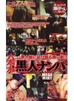 (cqg001)[CQG-001] 六本木黒人ナンパ アスカチャン&ミキチャン ダウンロード