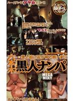 六本木黒人ナンパ アヤカチャン&マユミチャン ダウンロード