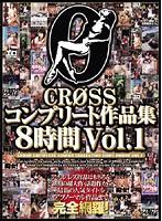 CROSSコンプリート作品集8時間 Vol.1