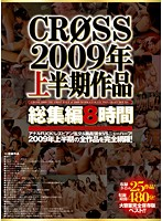 CROSS2009年上半期作品総集編8時間 ダウンロード
