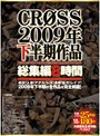 CROSS2009年下半期作品総集編8時間