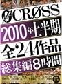 CROSS2010年上半期全24作品総集編8時間