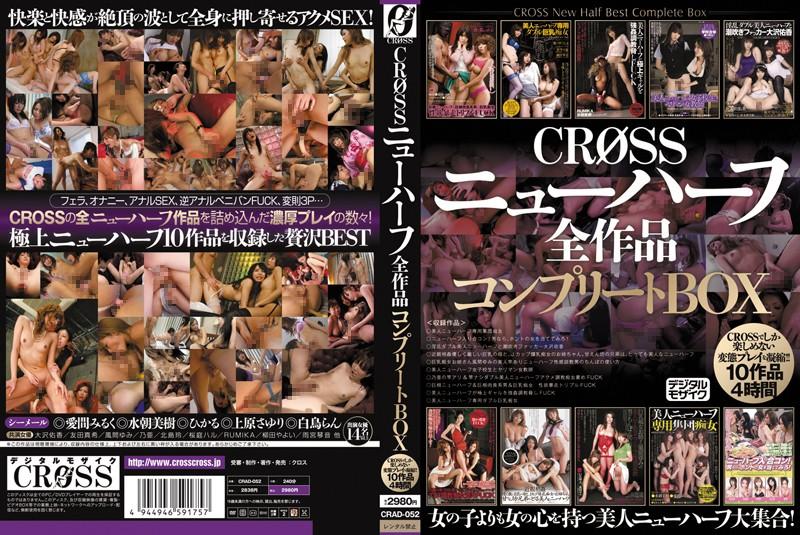 【独占】CROSSニューハーフ全作品コンプリートBOX