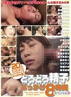 (crad00078)[CRAD-078] 人気女優も女子アナも女子校生もみ〜んな精子まみれ◆どろどろ精子 ぶっかけ8時間スペシャル ダウンロード