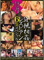 近親相姦レズビアン 6時間スペシャル ダウンロード