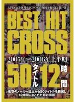 BEST HIT CROSS 50タイトル 12時間 2005年>>>>2006年上半期 ダウンロード