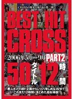(crad00101)[CRAD-101] BEST HIT CROSS 50タイトル 12時間 PART2 2006年5月>>>>9月 ダウンロード