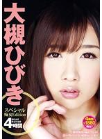 大槻ひびき スペシャル痴女Edition 4時間