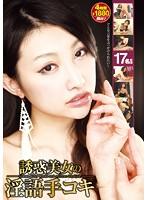 (crmn00030)[CRMN-030] 誘惑美女の淫語手コキ ダウンロード
