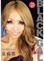 BLACK GAL 伝説の黒ギャル痴女 collection 泉麻那 ダウンロード