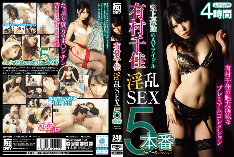 有村千佳 淫乱SEX 5本番 スーパーCollection