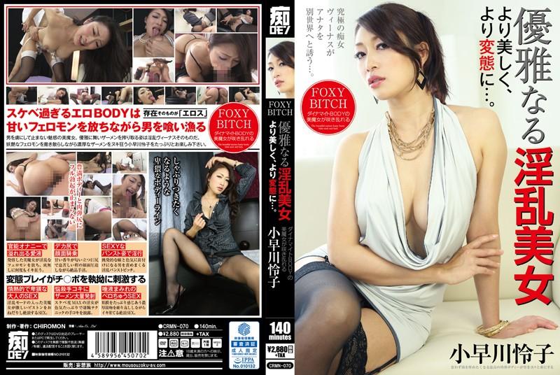 [CRMN-070] FOXY BITCH 優雅なる淫乱美女 より美しく、より変態に…。ダイナマイトBODYの美魔女が咲き乱れる 小早川怜子