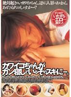 カワイコちゃんがガン寝しているそのスキに…。 ダウンロード