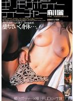 「ギリモザボディーティーチャー 麻川麗」のパッケージ画像