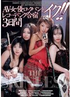 AV女優ロックバンドとイク!!レコーディング合宿3日間