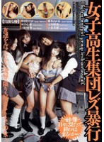 (crpd062)[CRPD-062] 女子校生集団レズ暴行 ダウンロード
